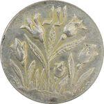 سکه شاباش گل لاله بدون تاریخ (صاحب الزمان) - MS63 - محمد رضا شاه