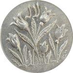 سکه شاباش گل لاله بدون تاریخ (صاحب الزمان) - MS62 - محمد رضا شاه