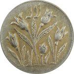 سکه شاباش گل لاله بدون تاریخ (صاحب الزمان) - EF45 - محمد رضا شاه