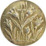 سکه شاباش گل لاله بدون تاریخ (صاحب الزمان) طلایی - MS63 - محمد رضا شاه