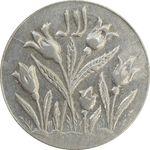 سکه شاباش گل لاله بدون تاریخ (آینه و شمعدان) - AU55 - محمد رضا شاه