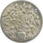 سکه شاباش گلدان 1336 - MS65 - محمد رضا شاه