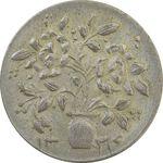 سکه شاباش گلدان 1336 - MS63 - محمد رضا شاه