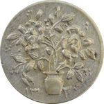سکه شاباش گلدان 1336 - AU55 - محمد رضا شاه