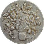 سکه شاباش گلدان 1336 - EF45 - محمد رضا شاه