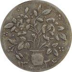 سکه شاباش گلدان 1336 - VF35 - محمد رضا شاه