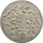 سکه شاباش گلدان 1337 - MS63 - محمد رضا شاه