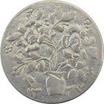سکه شاباش گلدان 1337 - AU58 - محمد رضا شاه