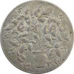سکه شاباش گلدان 1337 - EF45 - محمد رضا شاه