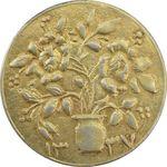 سکه شاباش گلدان 1337 (طلایی) - AU58 - محمد رضا شاه