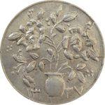 سکه شاباش گلدان 1337 (صاحب الزمان) - MS63 - محمد رضا شاه