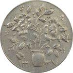 سکه شاباش گلدان 1337 (صاحب الزمان) - AU55 - محمد رضا شاه