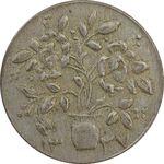 سکه شاباش گلدان 1337 (صاحب الزمان) - EF45 - محمد رضا شاه
