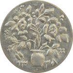 سکه شاباش گلدان 1338 - MS64 - محمد رضا شاه