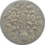 سکه شاباش گلدان 1338 - AU55 - محمد رضا شاه
