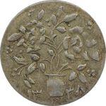 سکه شاباش گلدان 1338 - EF40 - محمد رضا شاه