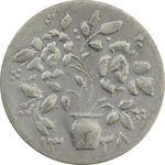 سکه شاباش گلدان 1338 - VF35 - محمد رضا شاه
