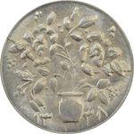 سکه شاباش گلدان 1338 (صاحب الزمان) - MS64 - محمد رضا شاه
