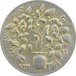 سکه شاباش گلدان 1338 (صاحب الزمان) - AU58 - محمد رضا شاه