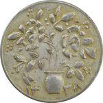 سکه شاباش گلدان 1338 (صاحب الزمان) - EF45 - محمد رضا شاه