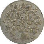 سکه شاباش گلدان 1338 (صاحب الزمان) - VF35 - محمد رضا شاه