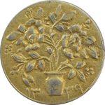 سکه شاباش گلدان 1339 (طلایی) - EF45 - محمد رضا شاه