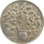 سکه شاباش گلدان 1339 (صاحب الزمان) - MS64 - محمد رضا شاه