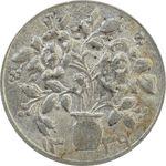 سکه شاباش گلدان 1339 (صاحب الزمان) - MS62 - محمد رضا شاه