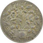سکه شاباش گلدان 1339 (صاحب الزمان) - AU58 - محمد رضا شاه