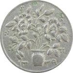 سکه شاباش گلدان 1339 (صاحب الزمان) - EF45 - محمد رضا شاه