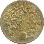 سکه شاباش گلدان 1339 (صاحب الزمان) طلایی - MS63 - محمد رضا شاه