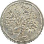 سکه شاباش دسته گل 1336 - MS65 - محمد رضا شاه