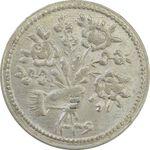 سکه شاباش دسته گل 1336 - MS63 - محمد رضا شاه