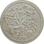 سکه شاباش دسته گل 1336 - AU55 - محمد رضا شاه