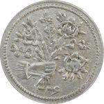 سکه شاباش دسته گل 1336 - EF45 - محمد رضا شاه