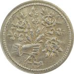 سکه شاباش دسته گل 1336 (صاحب الزمان نوع یک) - MS64 - محمد رضا شاه