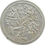 سکه شاباش دسته گل 1336 (صاحب الزمان نوع یک) - AU58 - محمد رضا شاه
