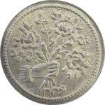 سکه شاباش دسته گل 1336 (شاد باش) - MS65 - محمد رضا شاه