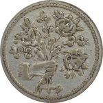 سکه شاباش دسته گل 1336 (شاد باش) - VF35 - محمد رضا شاه