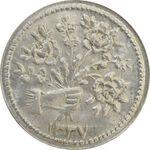 سکه شاباش دسته گل 1337 - MS64 - محمد رضا شاه