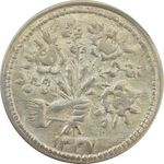 سکه شاباش دسته گل 1337 - MS63 - محمد رضا شاه