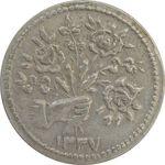 سکه شاباش دسته گل 1337 - VF35 - محمد رضا شاه