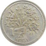 سکه شاباش دسته گل 1338 - MS64 - محمد رضا شاه