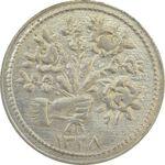 سکه شاباش دسته گل 1338 - MS63 - محمد رضا شاه