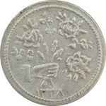 سکه شاباش دسته گل 1338 - AU55 - محمد رضا شاه