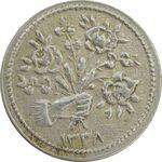 سکه شاباش دسته گل 1338 - EF45 - محمد رضا شاه