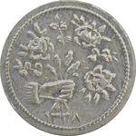 سکه شاباش دسته گل 1338 - VF35 - محمد رضا شاه