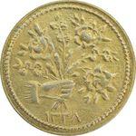 سکه شاباش دسته گل 1338 (طلایی) - MS62 - محمد رضا شاه