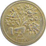 سکه شاباش دسته گل 1338 (طلایی) - AU55 - محمد رضا شاه
