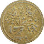 سکه شاباش دسته گل 1339 (طلایی) - MS62 - محمد رضا شاه